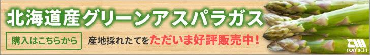 海道産の採れたて新鮮グリーンアスパラガスを、ただいま好評販売中!